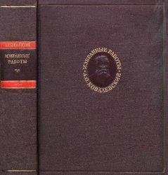 А.О. Ковалевский. Избранные работы