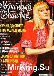 Українська вишивка №26 (4)