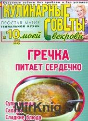 Кулинарные советы моей свекрови № 10 (269) 2013