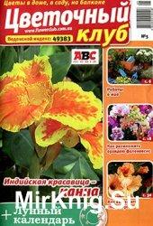 Цветочный клуб № 5, 2015 |  Украина