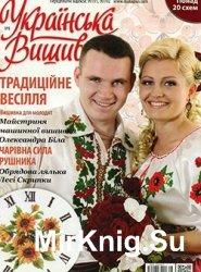 Українська вишивка № 8, 2012
