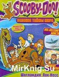 Scooby-Doo! Великие тайны мира № 5