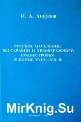 Русское население Бессарабии и Левобережного Поднестровья в конце XVIII-XIX ...