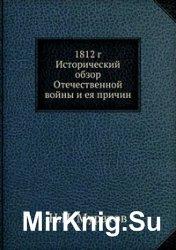 Исторический обзор Отечественной войны и ея причин