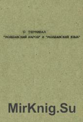"""О терминах """"молдавский народ"""" и """"молдавский язык"""""""