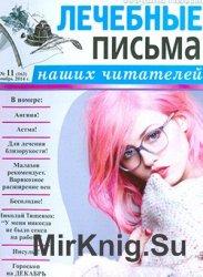 """Сборник газеты """"Лечебные письма наших читателей"""" № 11, 2014"""
