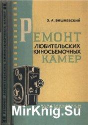 Ремонт любительских киносъемочных камер