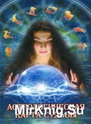 Астрологическая карта судьбы