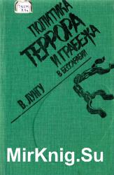 Политика террора и грабежа в Бессарабии, 1918-1920 гг.