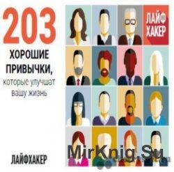 Лайфхакер. 203 хорошие привычки, которые улучшат вашу жизнь