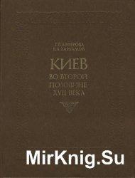 Киев во второй половине XVII века. Историко-архитектурный очерк