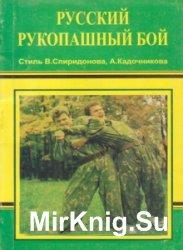 Русский рукопашный бой. Стиль В. Спиридонова, А. Кадочникова