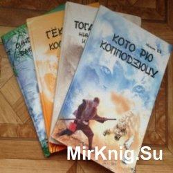 Наследие ниндзя. Сборник (5 книг)