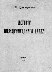 История международного права с древнейших времен до 1918 года