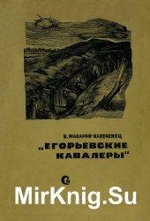 Егорьевские кавалеры