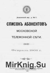Список абонентов Московской телефонной сети. Февраль 1908 г.