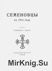 Семеновцы в 1914 году