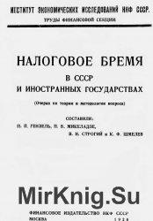 Налоговое бремя в СССР и иностранных государствах