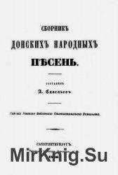 Сборник донских народных песен