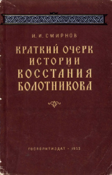 Краткий очерк истории восстания Болотникова