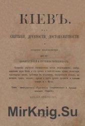 Киев, его святыня, древности, достопамятности и сведения, необходимые для е ...