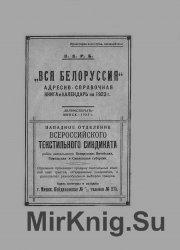 Вся Белоруссия. Адресно-справочная книга и календарь на 1923 год