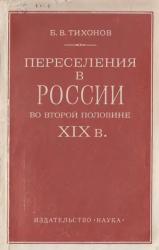 Переселения в России во второй половине XIX в.