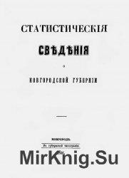 Статистические сведения о Новгородской губернии