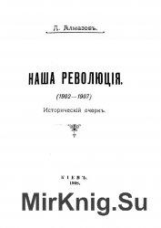 Наша революция. (1902—1907). Исторический очерк