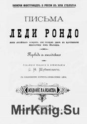 Письма леди Рондо, жены английского резидента при русском дворе в царствова ...