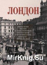 Лондон. Впечатления русских путешественников в фотографиях и воспоминаниях  ...
