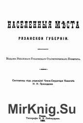 Населенные места Рязанской губернии