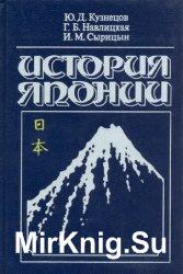 История Японии (1988)