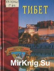 Тибет (2005)