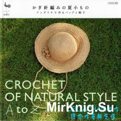 Ondori. Crochet of Natural Style