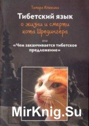 Тибетский язык о жизни и смерти кота Шредингера, или чем заканчивается тибе ...