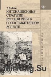 Интонационные стратегии русской речи в сопоставительном аспекте