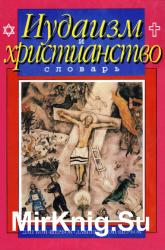 Иудаизм и христианство. Словарь