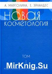 Новая косметология. В 2 томах