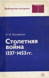 Столетняя война 1337-1453 гг.