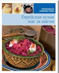 Еврейская кухня шаг за шагом