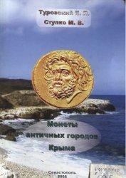 Монеты античных городов Крыма