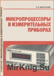 Микропроцессоры в измерительных приборах