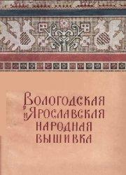 Вологодская и Ярославская народная вышивка