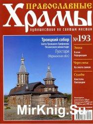 Православные храмы №193 - Троицкий собор. Луостари