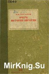 Очерк истории Ойротии. Алтайцы в период русской колонизации