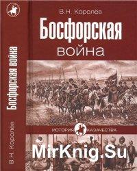 Босфорская война