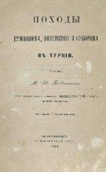Походы Румянцева, Потемкина и Суворова в Турции