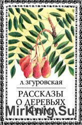 Рассказы о деревьях Крыма