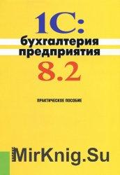 1C: Бухгалтерия предприятия 8.2. 3-е издание